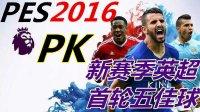 【英超】首轮五佳球VS《PES2016》五佳球,看看游戏P
