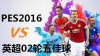 【英超】02轮五佳球VS《实况足球2016》五佳球,看看游戏PK现实,哪个进球更精彩!