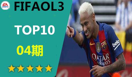 FIFAOL3一周TOP10 C罗迷之舞步PK内马尔彩虹过人