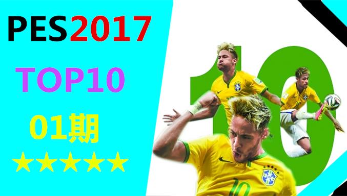 精彩!《实况足球2017》TOP10佳神仙球01期,疯狂内马尔pes2017