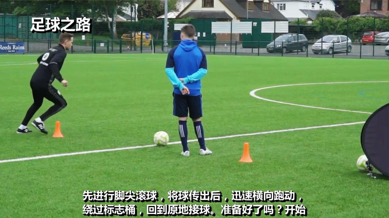 足球教学丨和阿森纳球星丹.克劳利训练提高控球能力(2)