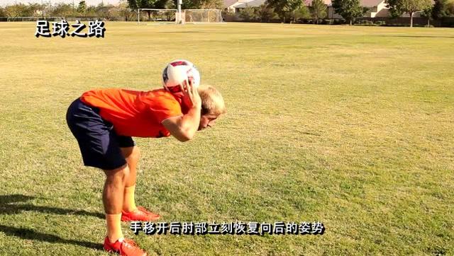 足球技巧丨花式足球基础之颈部接球