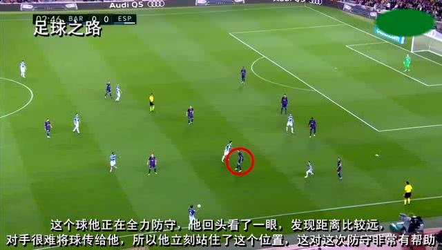 足球教学丨布斯克茨比赛分析:如何踢好后腰这个位置-01
